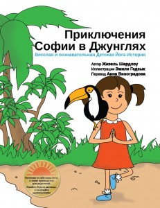 Sophia's Jungle Adventure (Russian) Image