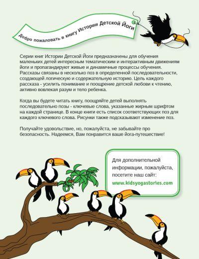 Sophia's Jungle Adventure (Russian) Image